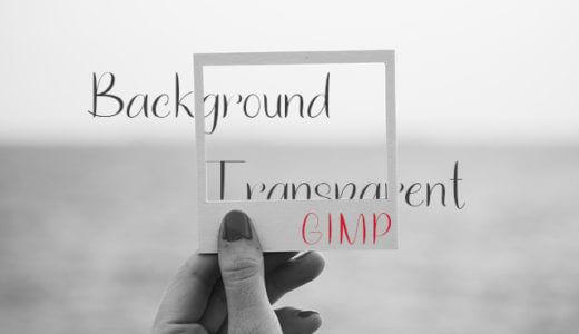 GIMPで背景を透過するやり方を画像&動画で詳細説明!