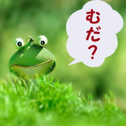 無駄な作業の目安【どんな作業が無駄なのかわからないなら読んで!】
