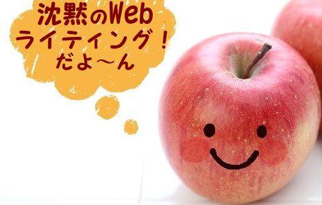 検索エンジンからのアクセスを増やしたいなら→沈黙のWebライティング!