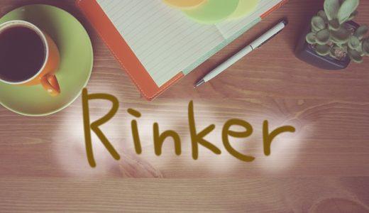 WordPressプラグインRinker(リンカー)の設定方法とちょこっとカスタマイズ