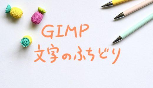 【GIMPを使った文字の縁取り】3つの方法でもっと見やすく自分好みに文字加工!