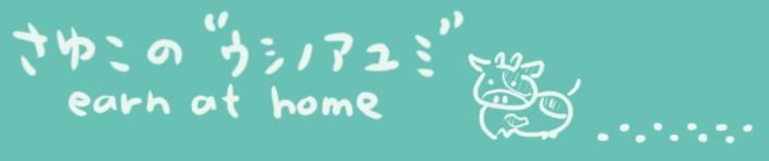 """さゆこの""""ウシノアユミ"""""""