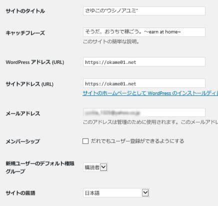 WordPressの一般設定画面