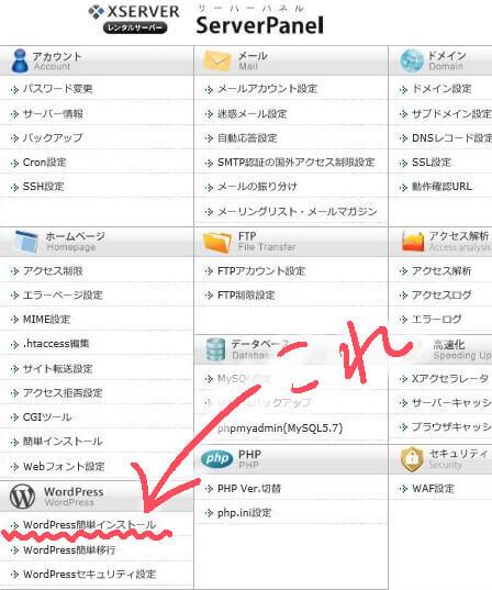 エックスサーバーのサーバーパネル、WordPress簡単インストールの場所
