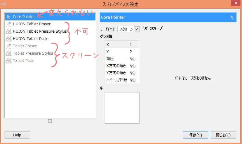 GIMP、入力デバイスの設定方法