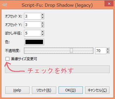 影の数値設定