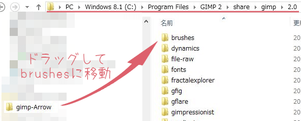 gimparrowをBrushsに移動