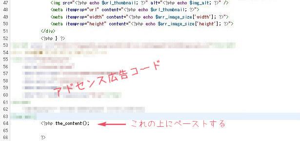 アイキャッチ下にアドセンス広告を表示させるためのコードを貼る場所