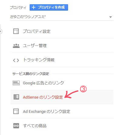 "Analyticsのプロパティ列""AdSenseのリンク設定"""
