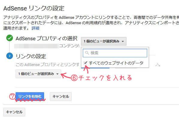 AdSenseプロパティの選択、リンクの設定